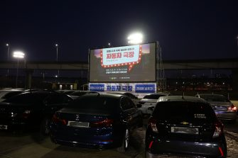 SEOUL, SOUTH KOREA - MARCH 23: People watch a movie at a drive-in theater as South Koreans take measures to protect themselves against the spread of coronavirus (COVID-19) on March 23, 2020 in the Seongdong district of Seoul, South Korea. South Korea has called for expanded public participation in social distancing for the next two weeks, as the country witnesses a wave of community spread and imported infections leading to a resurgence in new cases of COVID-19. According to the Korea Center for Disease Control and Prevention on Monday, 64 new cases were reported. The total number of infections in the nation tallies at 8,961.  (Photo by Chung Sung-Jun/Getty Images)