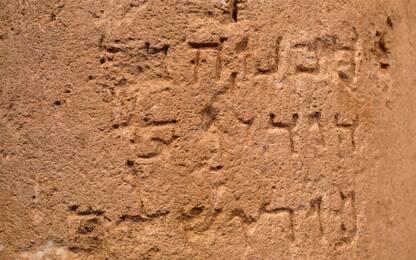 Israele, iscrizione I secolo a.C.